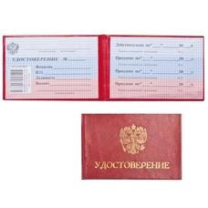"""Бланк документа """"Удостоверение"""", твердая обложка, 65х98 мм, 121621"""