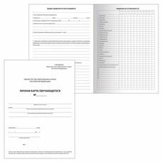 """Бланк документа """"Личная карточка обучающегося"""", А4, 2 л., плотный офсет, BRAUBERG, 130194"""