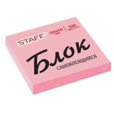 Блок самоклеящийся (стикер) STAFF, 50х50 мм, 100 л., розовый, 127143