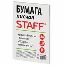 Бумага писчая STAFF, 100 листов, формат А4, плотность 60 г/м2, белизна 92%, 110541