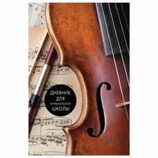 """Дневник для музыкальной школы, твердый, выборочный лак, справочный материал, BRAUBERG, """"Симфония"""", 103601"""