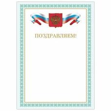 "Грамота ""Поздравляем"", А4, мелованный картон, бронза, зеленая рамка, BRAUBERG, 128367"