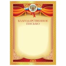 """Грамота """"Благодарственное письмо"""", плотная мелованная бумага 200 г/м2, для лазерных принтеров, красная, STAFF, 128897"""