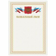 """Грамота """"Похвальный лист"""", А4, мелованный картон, бронза, BRAUBERG, 128341"""