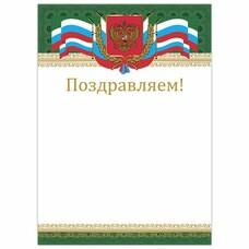 """Грамота """"Поздравляем"""", А4, мелованный картон, бронза, """"Российская"""", BRAUBERG, 128364"""