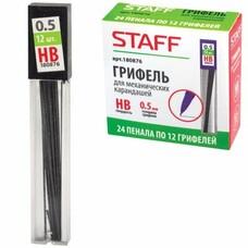 Грифель запасной STAFF, HB 0,5 мм, 12 штук, 180876