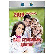 Календарь отрывной 2019, Ваш семейный доктор, О-7ИБ