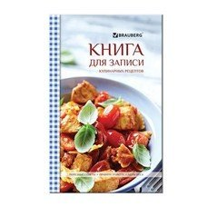 """Книга для записи кулинарных рецептов, А5, 80 л., """"Альманах гурманов"""", твердая обложка 7БЦ, BRAUBERG, 128850"""