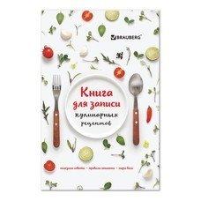 """Книга для записи кулинарных рецептов, А5, 80 л., """"Фамильные рецепты"""", твердая обложка 7БЦ, BRAUBERG, 128853"""