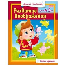 """Книжка-пособие А5, 8 л., HATBER, """"Развитие воображения"""", для детей 4-5 лет, 8Кц5 13704, R182925"""