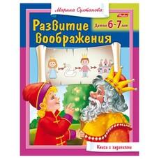 """Книжка-пособие А5, 8 л., HATBER, """"Развитие воображения"""", для детей 6-7 лет, 8Кц5 13706, R182949"""