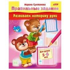 """Книжка-пособие А5, 8 л., HATBER, """"Правильные задания"""", для детей 5-6 лет, 8Кц5 11703, R133866"""