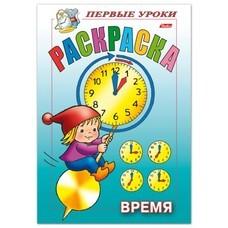 """Книжка-раскраска А5, 8 л., HATBER, Первые уроки, """"Время"""", 8Рц5 09165, R006147"""