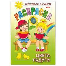 """Книжка-раскраска А5, 8 л., HATBER, Первые уроки, """"Цвета радуги"""", 8Рц5 07481, R004624"""
