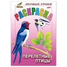 """Книжка-раскраска А5, 8 л., HATBER, Первые уроки, """"Перелётные птицы"""", 8Рц5 10354, R006727"""