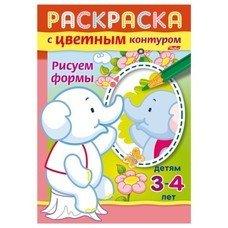 """Книжка-раскраска А5, 8 л., HATBER, с цветным контуром, """"Рисуем формы"""", 8Рц5 14425, R197974"""