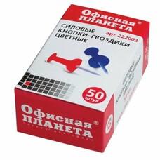 Силовые кнопки-гвоздики ОФИСНАЯ ПЛАНЕТА, цветные, 50 шт., в картонной коробке, 222003