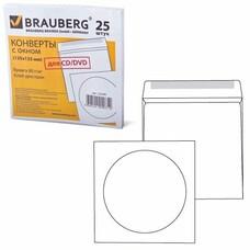Конверты для CD/DVD BRAUBERG, комплект 25 шт., бумажные, на 1 CD/DVD, с окном, 123599