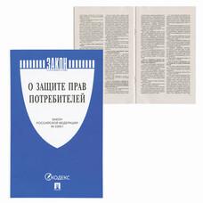 """Брошюра Закон РФ """"О защите прав потребителей"""", 145х215 мм, 32 страницы, 126048"""