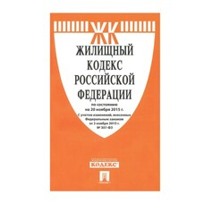 Кодекс РФ ЖИЛИЩНЫЙ, мягкий переплёт, 125х200 мм, 176 страниц, 127545