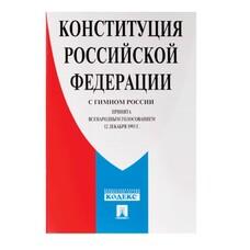 """Брошюра """"Конституция РФ"""" (с гимном России), мягкий переплёт, 140x204 мм, 32 страницы, 127540"""
