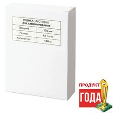 Пленки-заготовки для ламинирования BRAUBERG, комплект 100 шт., для формата А7, 125 мкм, 531787