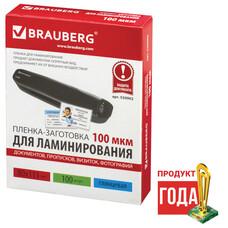 Пленки-заготовки для ламинирования BRAUBERG, комплект 100 шт., 80х111 мм, 100 мкм, 530902