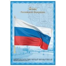 """Плакат с государственной символикой """"Флаг РФ"""", А3, мелованный картон, фольга, BRAUBERG, 550114"""