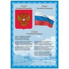 """Плакат с государственной символикой """"Гимн, герб, флаг"""", А3, мелованный картон, BRAUBERG, 550117"""