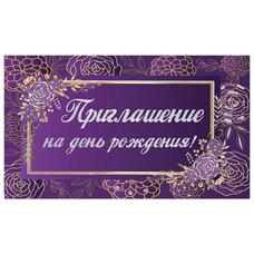 """Приглашение на день рождения 70х120 мм (в развороте 70х240 мм), """"Фиолетовое"""", блестки, ЗОЛОТАЯ СКАЗКА"""