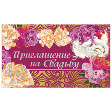 """Приглашение на свадьбу 70х120 мм (в развороте 70х240 мм), """"Роскошь"""", блестки, ЗОЛОТАЯ СКАЗКА"""