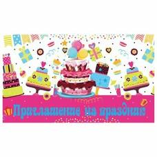 """Приглашение на праздник 70х120 мм (в развороте 70х240 мм), """"Торт"""", выборочный лак, ЗОЛОТАЯ СКАЗКА"""