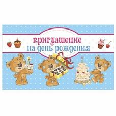 """Приглашение на день рождения 70х120 мм (в развороте 70х240 мм), """"Медвежата"""", выборочный лак, ЗОЛОТАЯ СКАЗКА"""