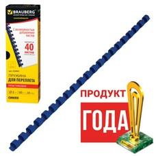 Пружины пластиковые для переплета BRAUBERG, комплект 100 шт., 8 мм, для сшивания 21-40 листов, синие, 530907