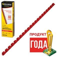 Пружины пластиковые для переплета BRAUBERG, комплект 100 шт., 8 мм, для сшивания 21-40 листов, красные, 530908