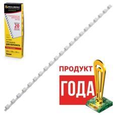 Пружины пластиковые для переплета BRAUBERG, комплект 100 шт., 6 мм, для сшивания 10-20 листов, белые, 530808
