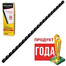Пружины пластиковые для переплета BRAUBERG, комплект 100 шт., 8 мм, для сшивания 21-40 листов, черные, 530811