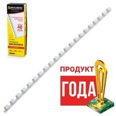 Пружины пластиковые для переплета BRAUBERG, комплект 100 шт., 8 мм, для сшивания 21-40 листов, белые, 530810