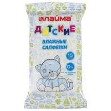 Салфетки влажные 15 шт., для детей ЛАЙМА, универсальные, очищающие, 128074
