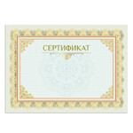 Сертификат-бумага