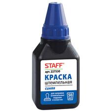 Краска штемпельная STAFF, cиняя, 50 мл, на водно-спиртовой основе