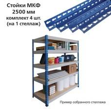 Стойки МКФ (2500 мм), КОМПЛЕКТ 4 шт. для грузового стеллажа, цвет синий