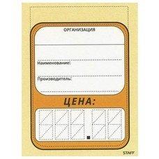 """Ценники картонные """"Овал большой"""", 90х120 мм, комплект 50 шт., STAFF, 128690"""