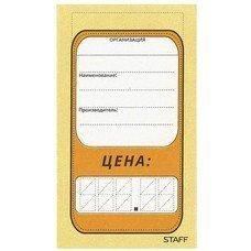 """Ценники картонные """"Овал 6"""", 50х90 мм, комплект 300 шт., STAFF, 128684"""