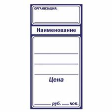 """Ценники бумажные """"Большой"""", 50х95 мм, комплект 600 шт., STAFF, 128688"""