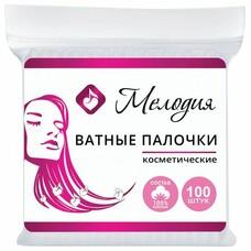 Ватные палочки 100 шт., МЕЛОДИЯ, полиэтиленовый пакет, 128854