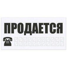 """Знак автомобильный """"Продается"""", прямоугольник 300х150 мм, самоклейка, европодвес, ТПП-7"""