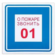 """Знак вспомогательный """"О пожаре звонить 01"""", квадрат, 200х200 мм, самоклейка, 610048/В 01"""