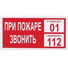 """Знак вспомогательный """"При пожаре звонить 01"""", прямоугольник, 300х150 мм, самоклейка, 610047/В 47"""