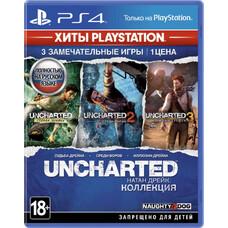 Игра для PS4 PlayStation Uncharted: Натан Дрейк. Коллекция (18+) (RUS)